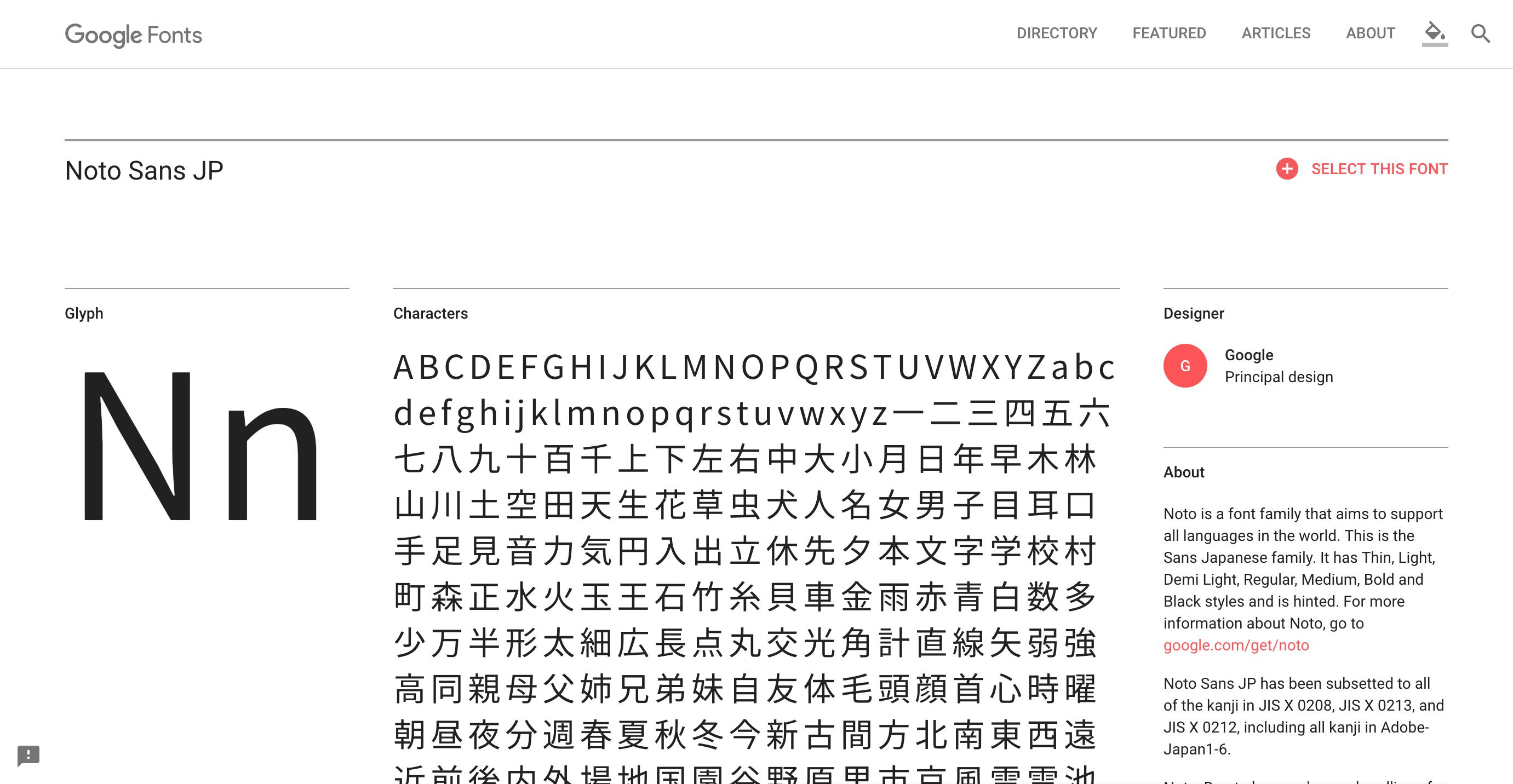 Google フォント 日本 語